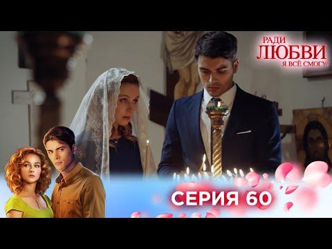 ФИНАЛ! 60 серия | Ради любви я все смогу