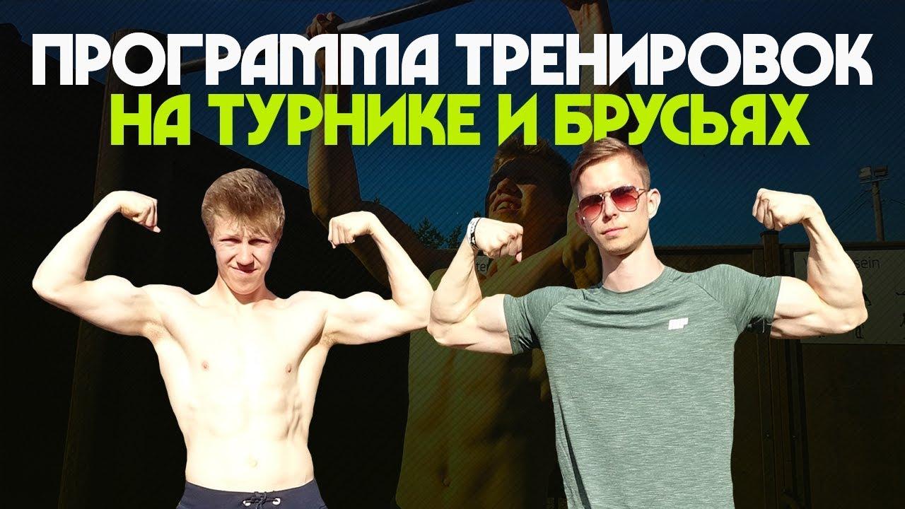 Программа Тренировок для Подростков со СВОИМ весом!