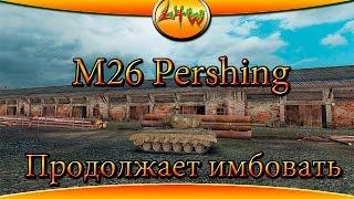 M26 Pershing-Продолжает имбовать ~World of Tanks~