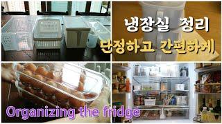 청소 하기도 관리하기도 쉬운 냉장고 정리 방법/냉장실 …
