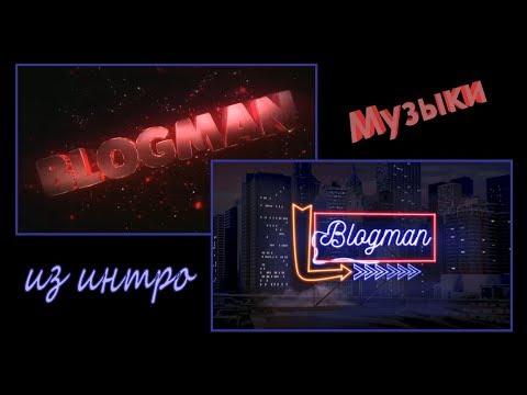 Музыки из интро Блогмана | Blogman
