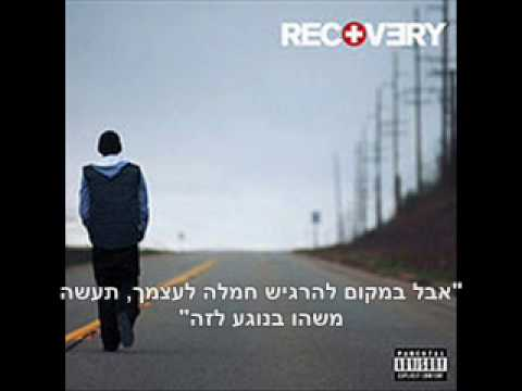 Eminem - Talkin' 2 Myself hebsub מתורגם