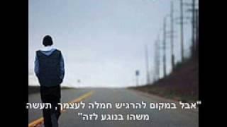 Eminem - Talkin' 2 Myself hebsub מתורגם