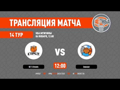 НБА 06.01.2021  50'S STREETS - ЭЛЕМЕНТ