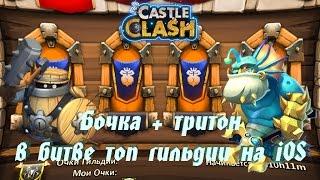 Битва Замков - Бочка и Тритон на битве гильдий