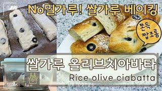 (쌀베이킹)No밀가루! 쌀가루 올리브 치아바타 만들어봤…