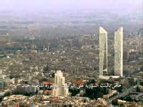 Girl Syria - Damascus Towers البنت السورية - أبراج دمشق