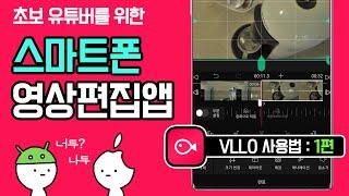 스마트폰으로 동영상 편집  초보유튜버를 위한 블로 VL…