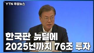 """한국판 뉴딜에 76조 투자...靑 """"디지털·그린 산업 …"""