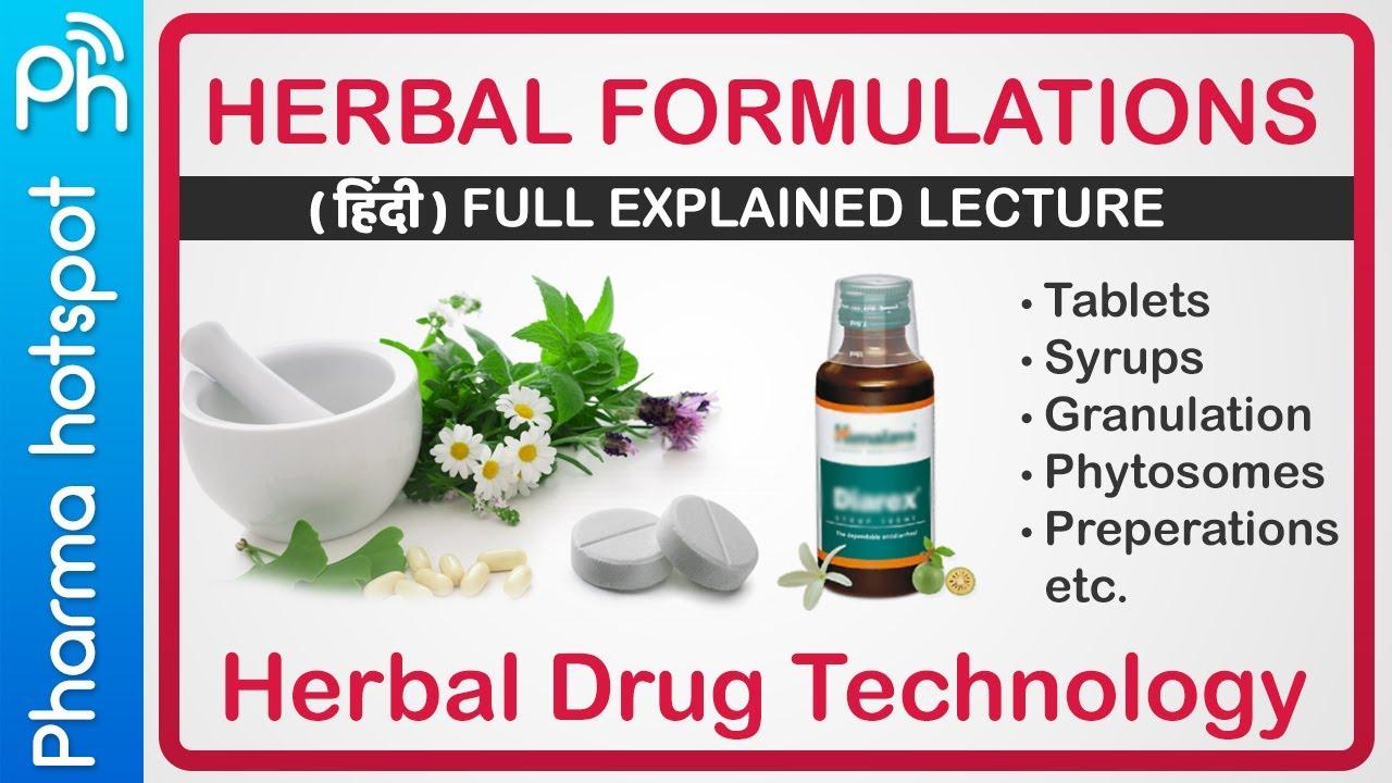 Herbal formulations    Herbal drug technology b Pharmacy 6th semester 3rd year   easy in Hindi herba #Herbalmedicine