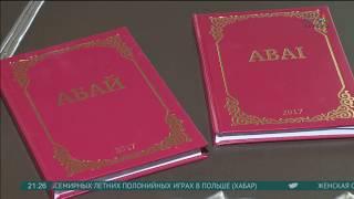 Рухани жаңғыру: наследие великого Абая