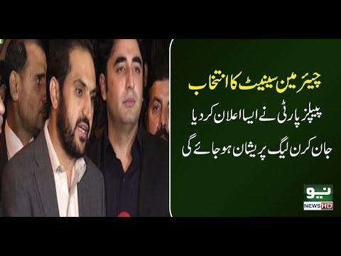 PPP Announces Support For Sadiq Sanjrani For Senate Chairman