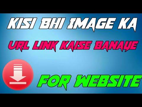 Kisi Bhi Image Ka Link Kaise Banaye Ll How To Create Link Of Any Image For Wapkiz