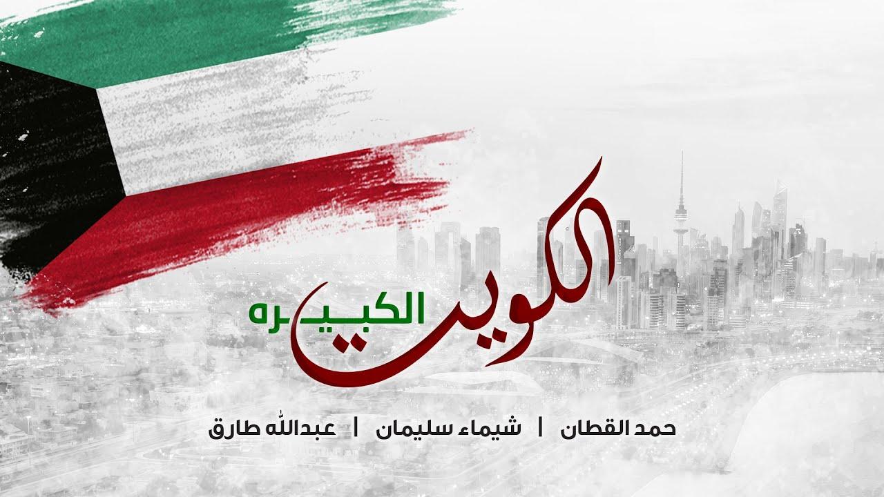 حمد القطان و شيماء سليمان وعبد الله طارق -  الكويت الكبيرة (حصرياً) | 2021