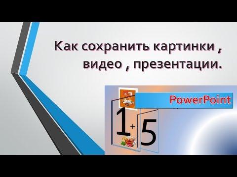 Извлечение картинок из презентации PowerPoint