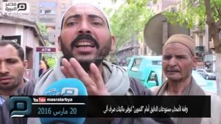 مصر العربية |  وقفة لأصحاب مستودعات الدقيق أمام