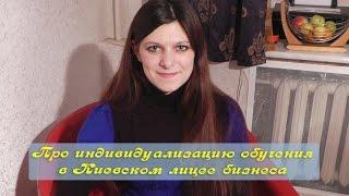 YouTubeStars. Индивидуализация обучения в Киевском лицее бизнеса