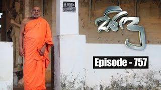Sidu | Episode 757 02nd July 2019 Thumbnail