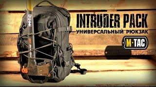 Универсальный рюкзак INTRUDER PACK от бренда М-ТАС