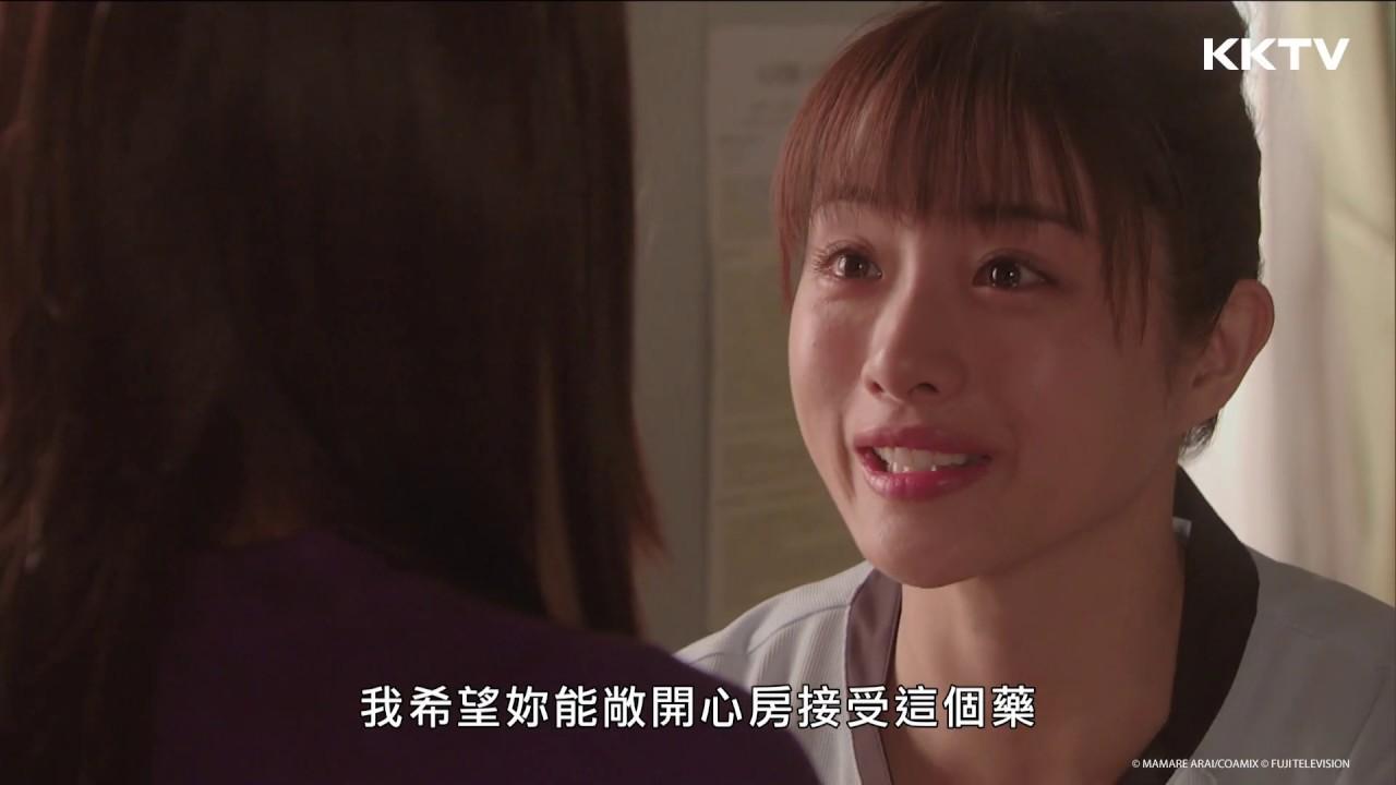 《默默奉獻的灰姑娘藥師》石原聰美化身最美藥師|KKTV 線上看
