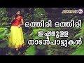 നിങ്ങൾക്ക് ഒത്തിരി ഒത്തിരി ഇഷ്ടമുളള നാടൻപാട്ടുകൾ   Nadanpattukal Malayalam   Folk Song