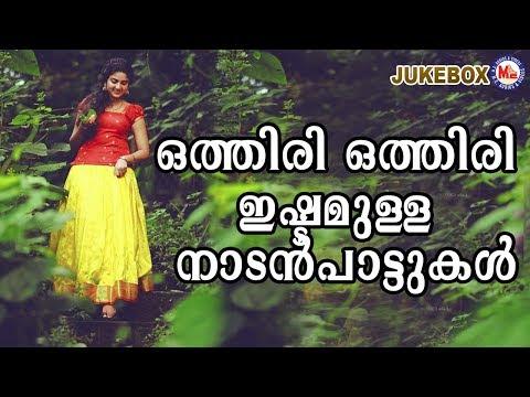നിങ്ങൾക്ക് ഒത്തിരി ഒത്തിരി ഇഷ്ടമുളള നാടൻപാട്ടുകൾ | Nadanpattukal Malayalam | Folk Song