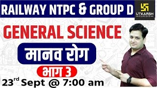 Human disease #3 | General Science | Railway NTPC \u0026 Group D Special Classes | By Prakash Sir