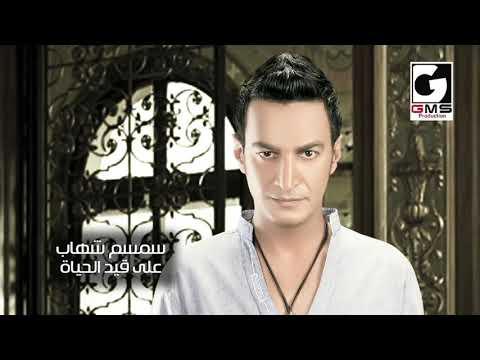 سمسم شهاب علي قيد الحياة - Semsem Shehab 3la Ked Elhaya