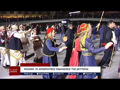 Κοζάνη : οι αποκριάτικες εκδηλωσεις της Δευτέρας 24 Φεβρουαρίου