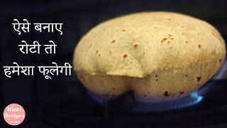 How To Make Roti-Phulka Recipe In Hindi-How To Make Chapati-Indian Flat Bread Recipe Ep-105