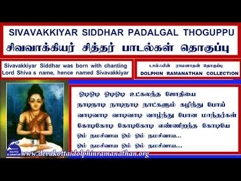 SIVAVAKKIYAR SIDDHAR SONGS PADALGAL THOGUPPU VOL 1 DOLPHIN RAMANATHAN COLLECTION