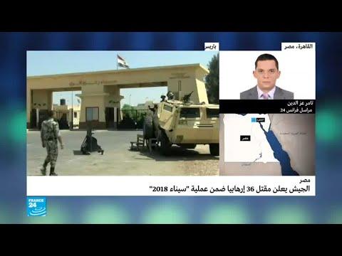 الجيش المصري يعلن مقتل عشرات الإرهابيين في عملية -سيناء 2018-  - نشر قبل 1 ساعة