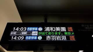 東京メトロ南北線接近放送:各駅停車 浦和美園行き(始発)