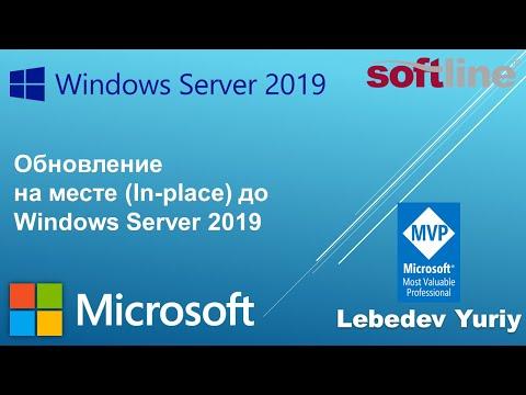 Обновление на месте (In-place) до Windows Server 2019