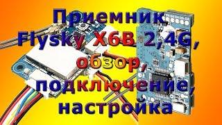 приемник Flysky X6B 2,4G обзор, настройка, подключение