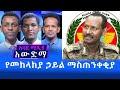 አውድማ - June 29, 2020 | የመከላከያ ኃይል ማስጠንቀቂያ | Ethiopia