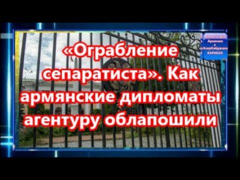«Ограбление сепаратиста»  Как армянские дипломаты агентуру облапошили