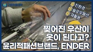 [홍보주제2]성공회대_ENDER_버려진 우산이 옷이 되…