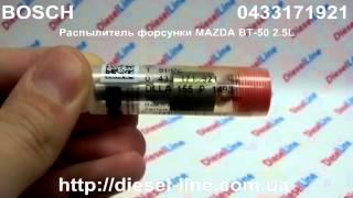 0433171921 Распылитель форсунки MAZDA BT-50 2.5L