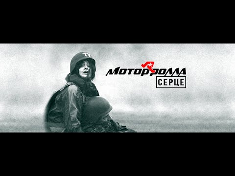 Mотор'Ролла (MotoR'Rolla)—Серце (Official Music Video)