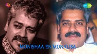 Monisha En Monalisa | Uyire Vaa  song
