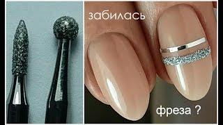 Аппаратный маникюр /забилась фреза!!!