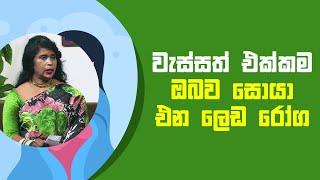 වැස්සත් එක්කම ඔබව සොයා එන ලෙඩ රෝග   Piyum Vila   04 - 06 - 2021   SiyathaTV Thumbnail