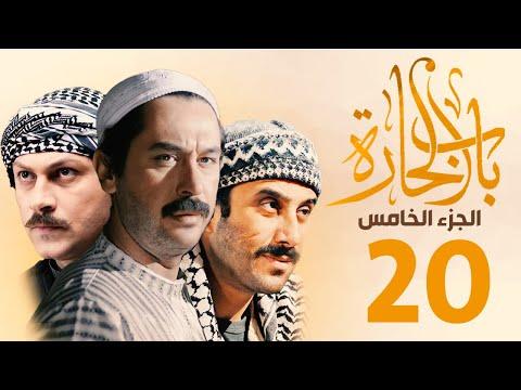 مسلسل باب الحارة الجزء الخامس الحلقة 20 ميلاد يوسف ـ قصي خولي ـ وائل شرف