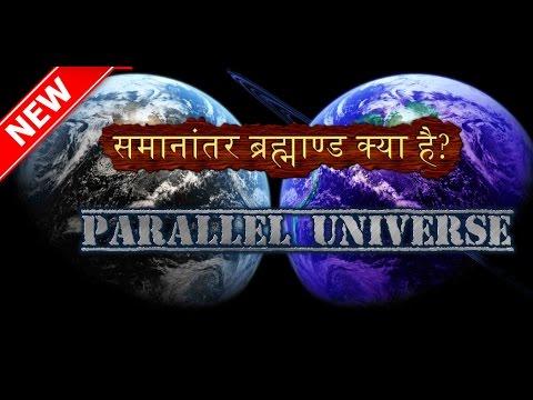 Parallel Universe Explained in Hindi - समानांतर ब्रह्माण्ड क्या है ?