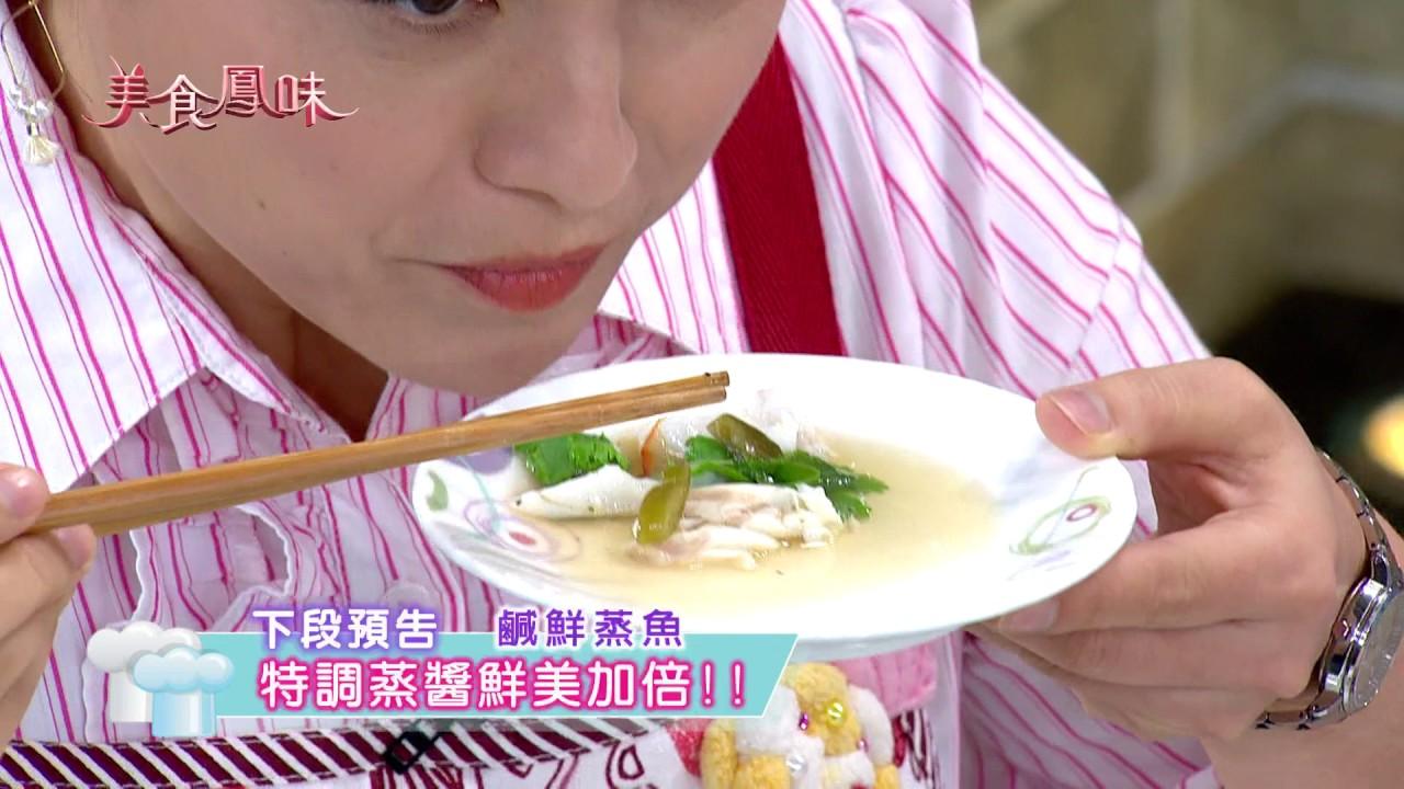 【新美食鳳味】大師有撇步-原味蒸蛋+鹹鮮蒸魚 - YouTube
