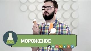 Дегустируем мороженое