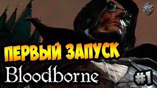 Bloodborne: Порождение крови ► Прохождение #1: Всё только начинается