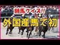 競馬の達人クイズ!! 「外国産馬で初」