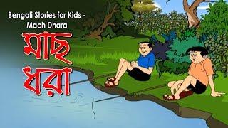 Bengali-Geschichten für Kinder   Mach-Dhara   মাছ ধরা   Bangla Cartoon   Rupkothar Golpo   Bangla Golpo